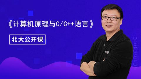 北大精品课C/C++