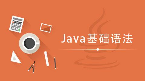 初识Java