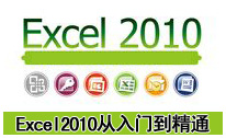 Excel2010入门