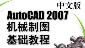 Auto CAD2007