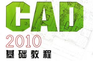 AutoCAD2010入门到精通
