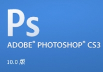 photoshop cs3教程(10.0)