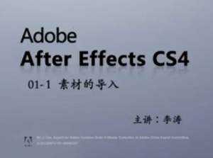 After Effects(AE) CS4