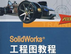 SolidWorks工程图教程