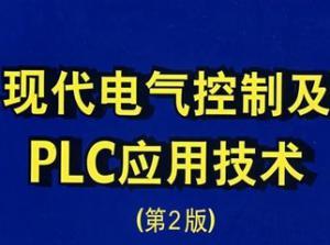 电气控制技术及可编程控制技术/PLC
