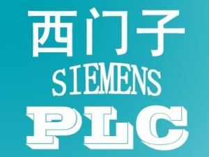 西门子PLC