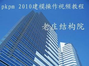 PKPM2010教程