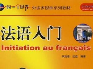 法语基础入门学习