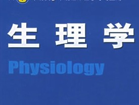 生理学教学