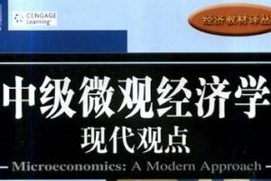 中级微观经济学