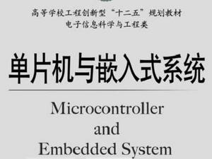 嵌入式系统与单片机