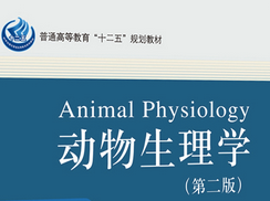 动物生理学