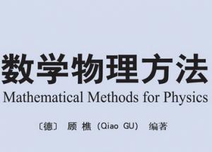 数学物理方法