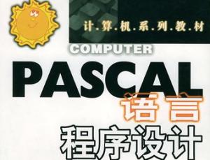 高级语言程序设计Pascal
