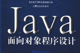 面向对象程序设计Java