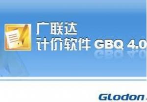 广联达G4