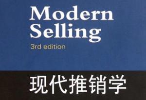 现代推销学