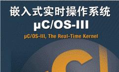 uC/OS