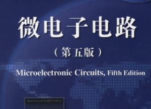 微电子电路