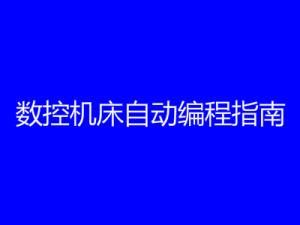 数控机床自动编程指南