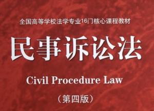 民事诉讼法