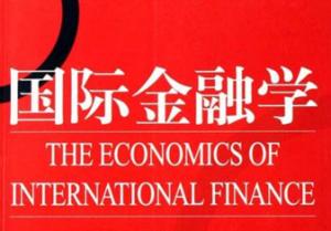 国际金融学