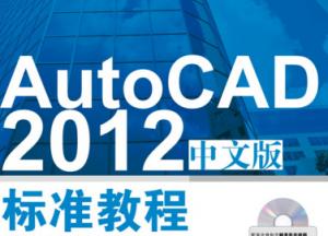 7天学会AutoCAD 2012