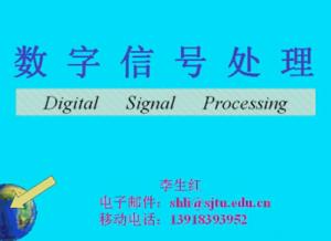 数字信号处理