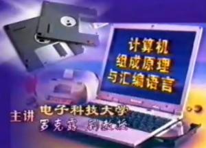计算机组成原理和汇编语言
