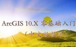 ArcGIS 10.X入门