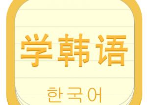 韩国语基础