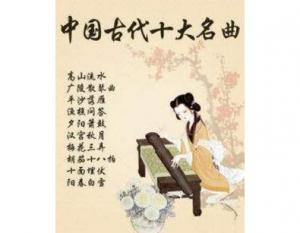 中国古典名曲