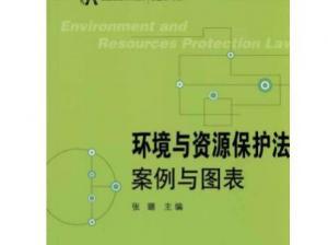 环境与自然资源保护法